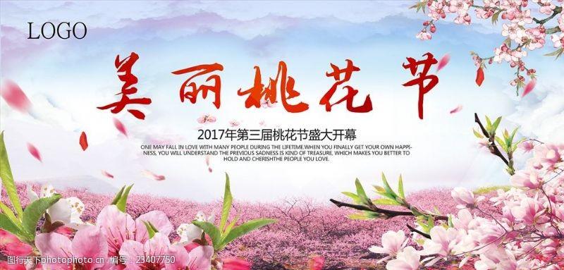 三月桃花开桃花节
