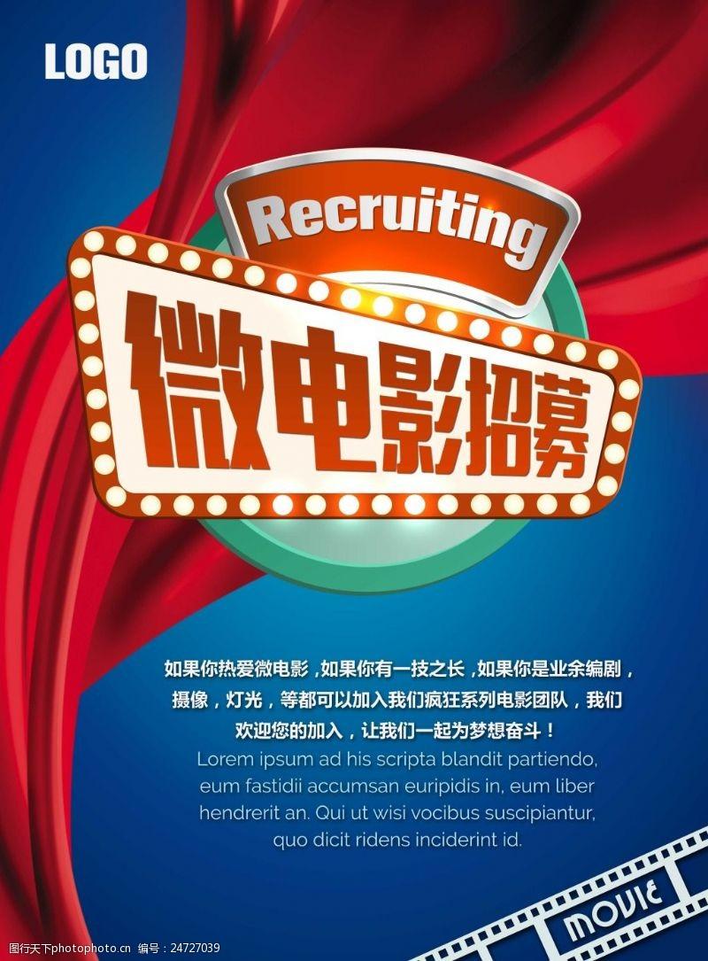 电影院传单微电影电视电影院招募演演员导演海报设计