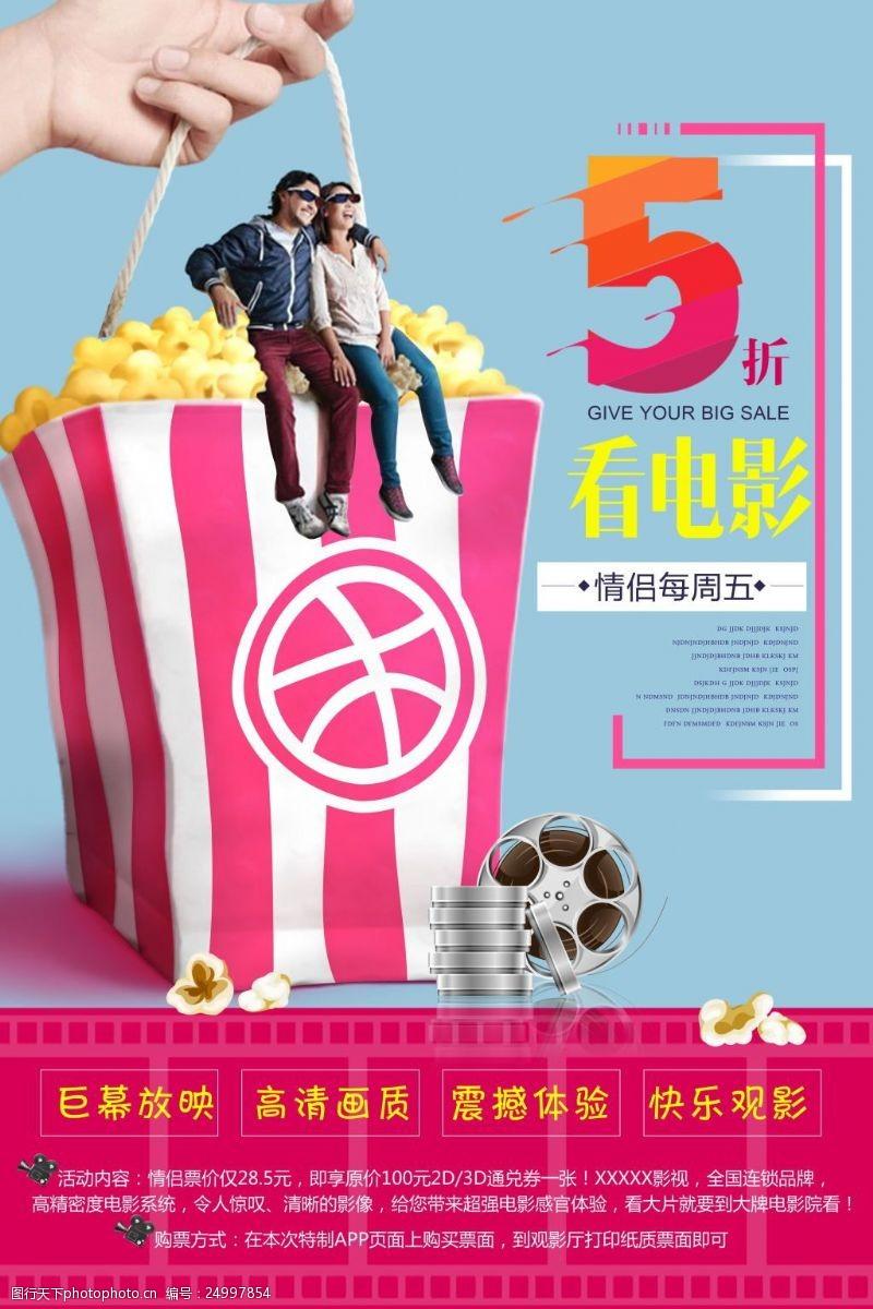 电影票促销看电影电影院促销海报