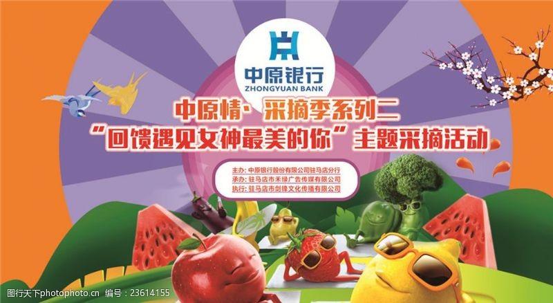水果小人活动海报