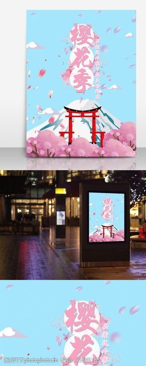 樱花广告樱花节富士山海报