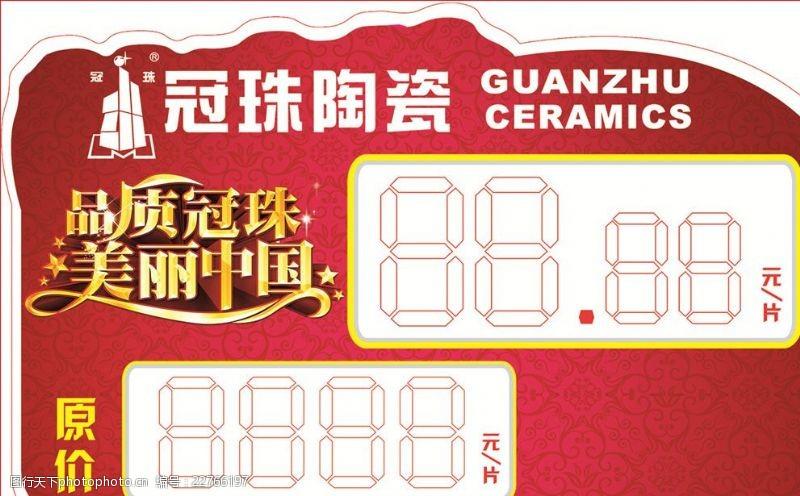 冠珠陶瓷标志冠珠陶瓷