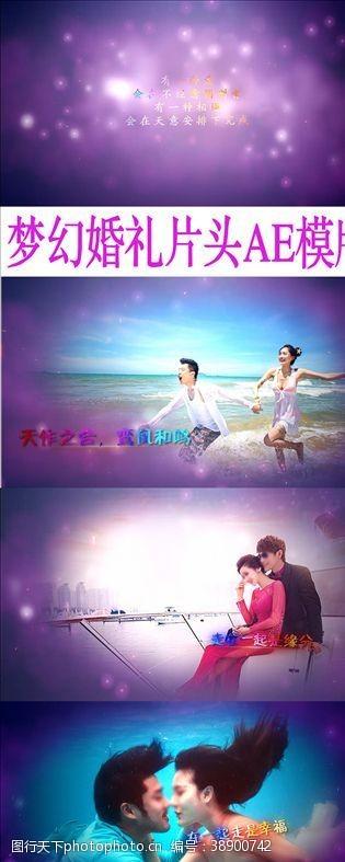 婚纱照模板浪漫紫色梦幻婚礼AE模板