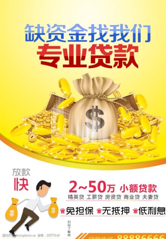 房屋抵押贷款专业贷款