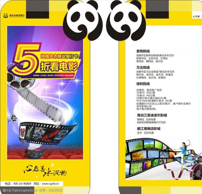 电影票促销电影院广告