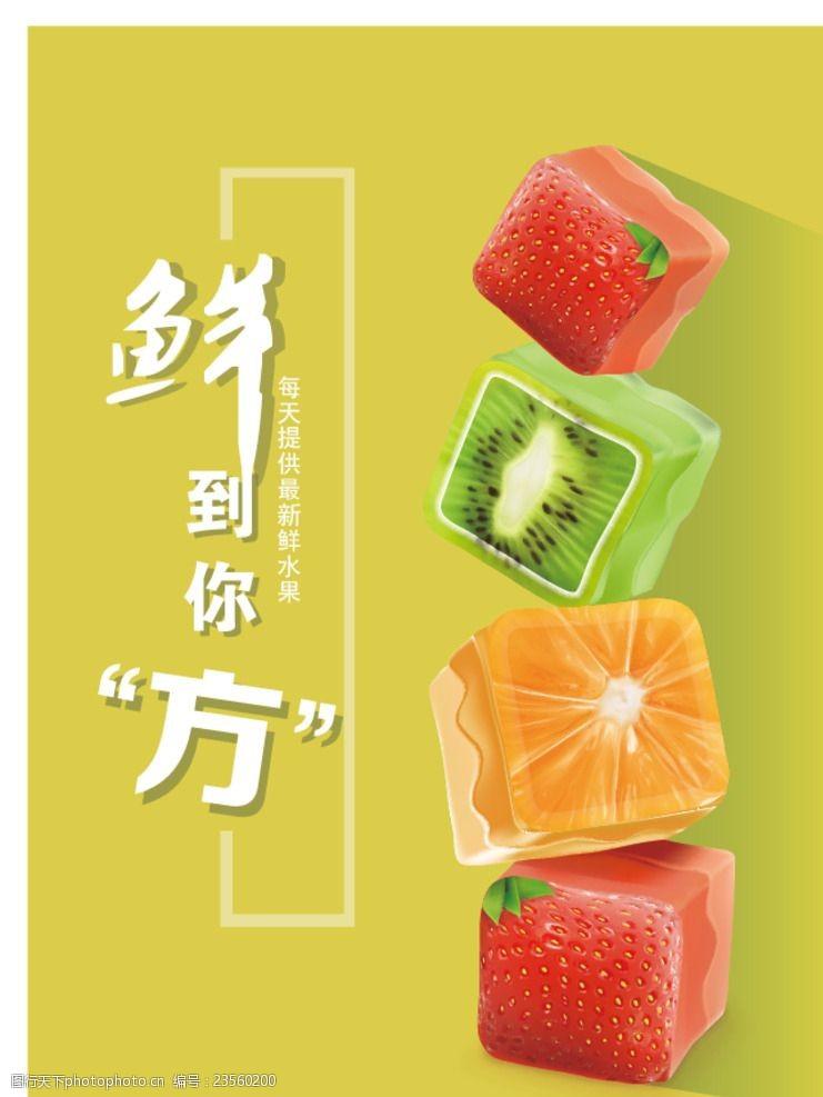 桃子创意创意水果海报