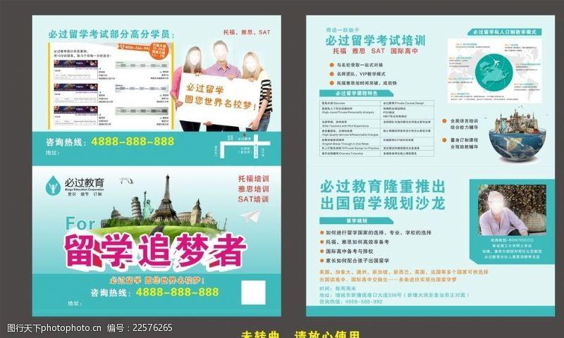 留学传单广告