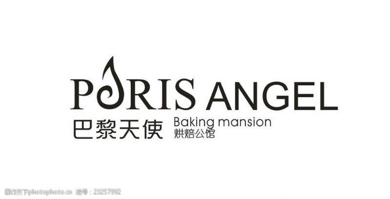 巴黎天使logo