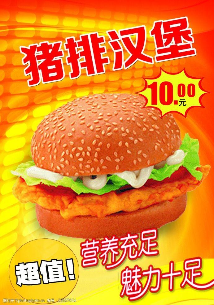 鸡柳鸡腿猪排汉堡超值海报