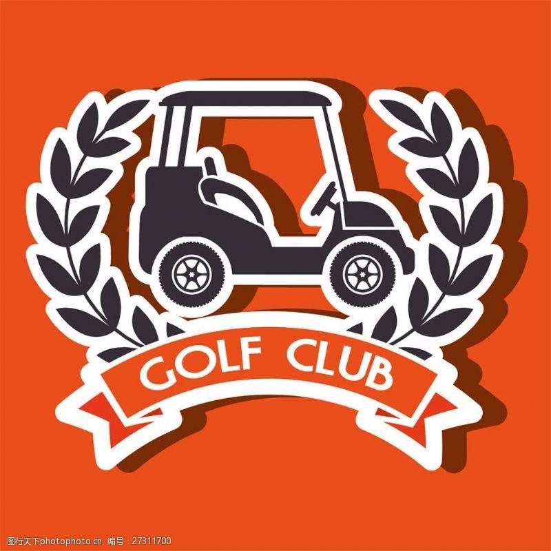 高尔夫车标志图片