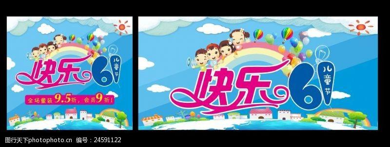 快乐61儿童节海报