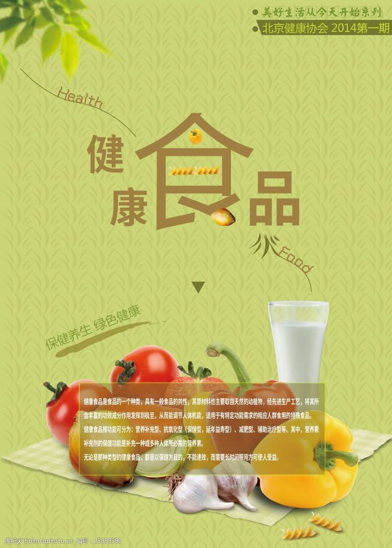 健康食品海报设计