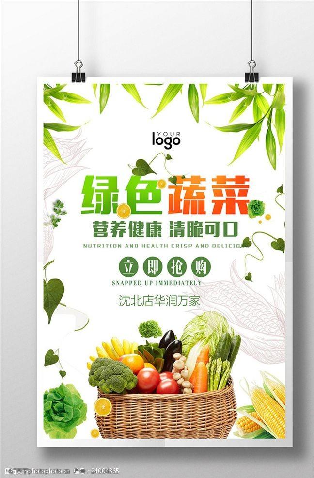 蓝色蔬菜绿色蔬菜