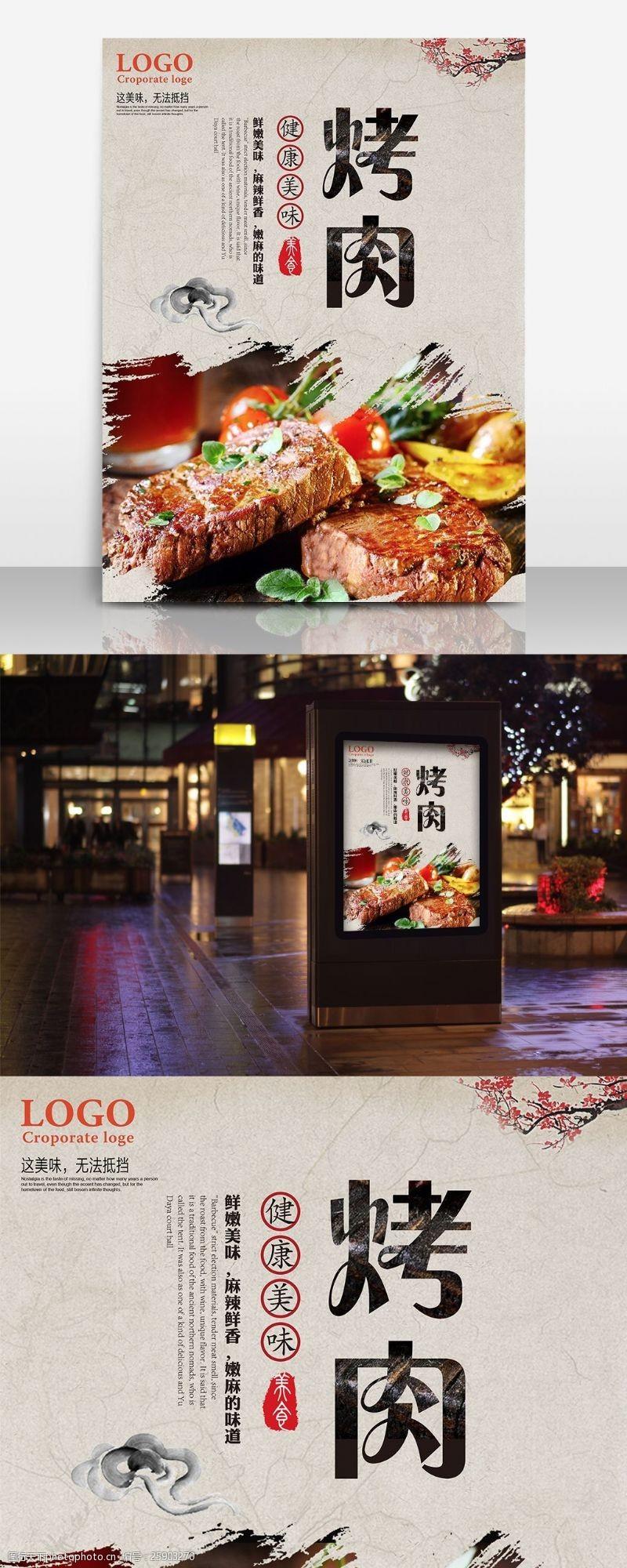碳火烤肉美食宣传海报