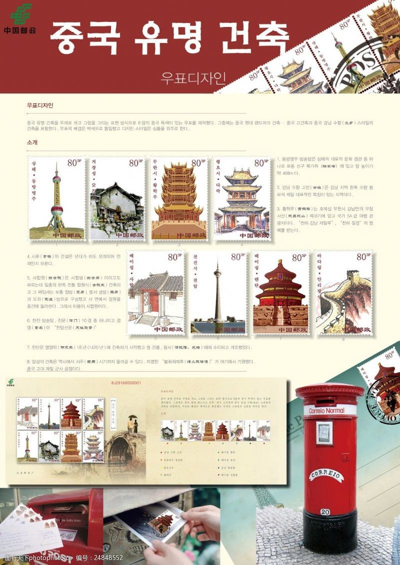 邮票设计banner中国风邮票展示