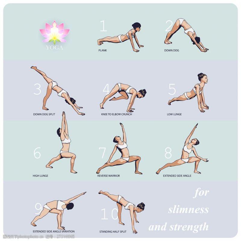 漫画体育瑜伽动作漫画图片