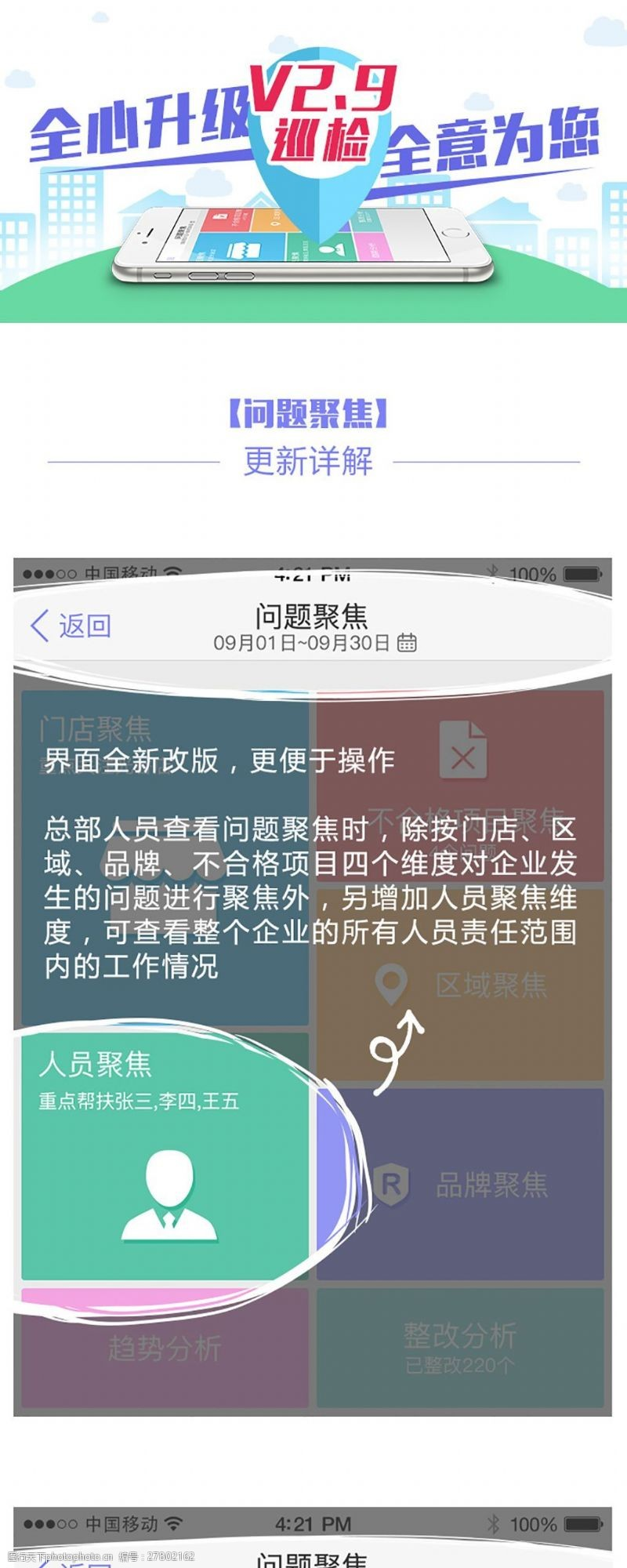 app功能手机软件学习APP功能更新