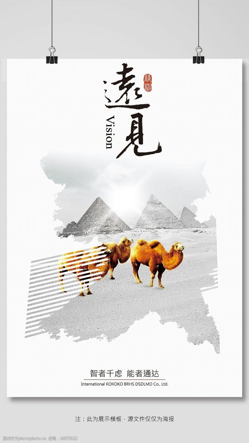 文化传媒海报远见卓识海报设计