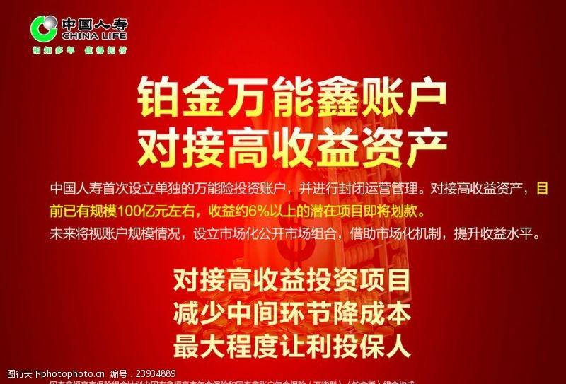 中国人寿铂金万能鑫账户展架