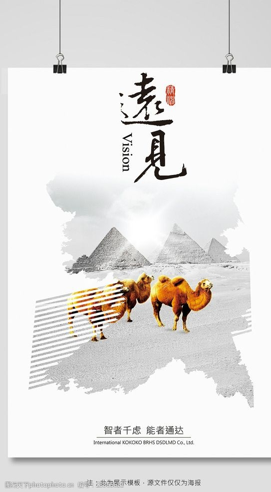 文化传媒海报公益海报设计