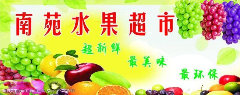 水果店背景墙水果超市新鲜水果瓜果蔬菜
