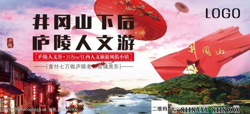地产广告艺术文化旅游海报