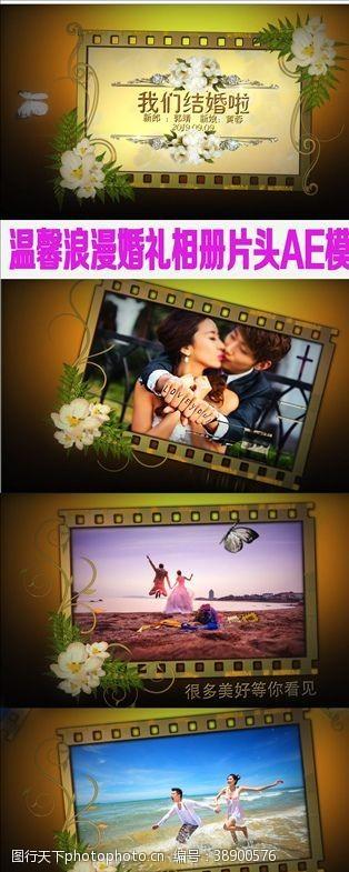 婚纱照模板温馨浪漫婚礼相册片头AE模版