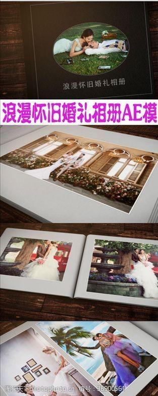 婚纱照模板浪漫温馨电子相册AE模板