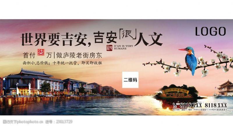 地产广告艺术旅游地产海报