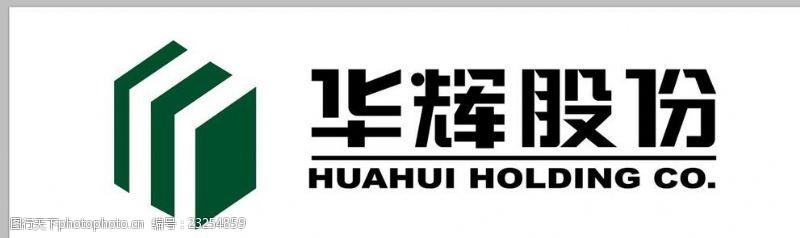 华辉logo华辉股份标志