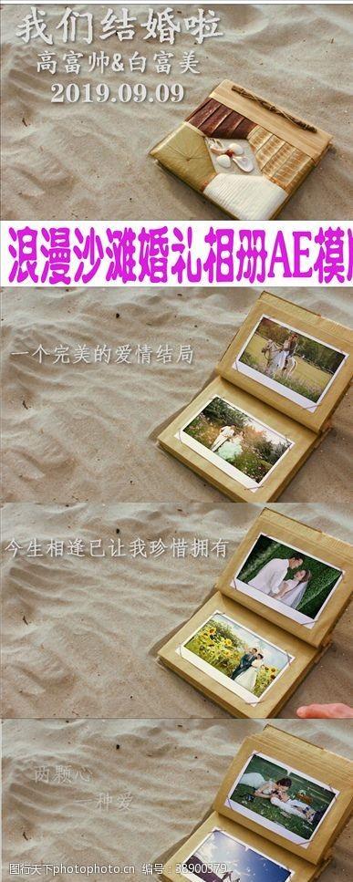 婚纱照模板浪漫沙滩婚礼相册AE模板