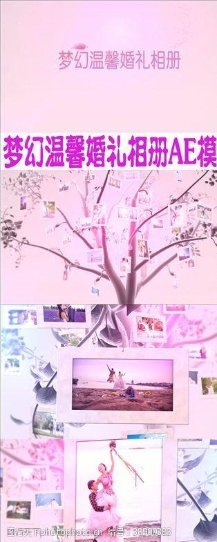 婚纱照模板梦幻温馨婚礼相册AE模板