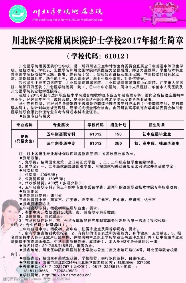 川北医学院招生简章