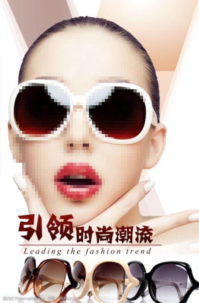 潮流墨镜太阳镜海报
