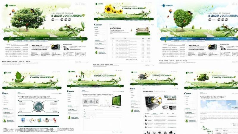 绿色网站绿色公益网站模版