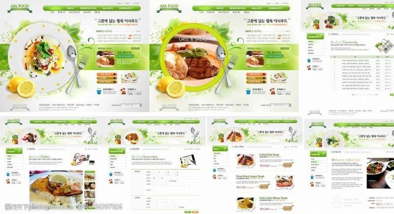 绿色网站绿色西餐网站模版