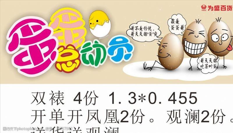 鸡蛋吊牌蛋蛋总动员