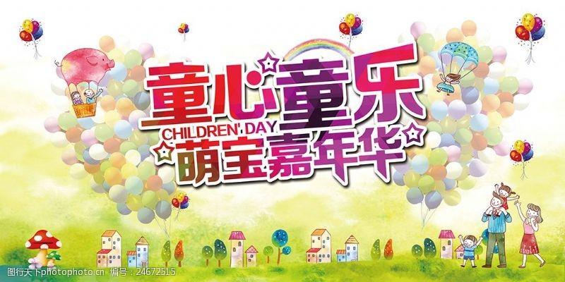 快乐61炫彩清新儿童节海报