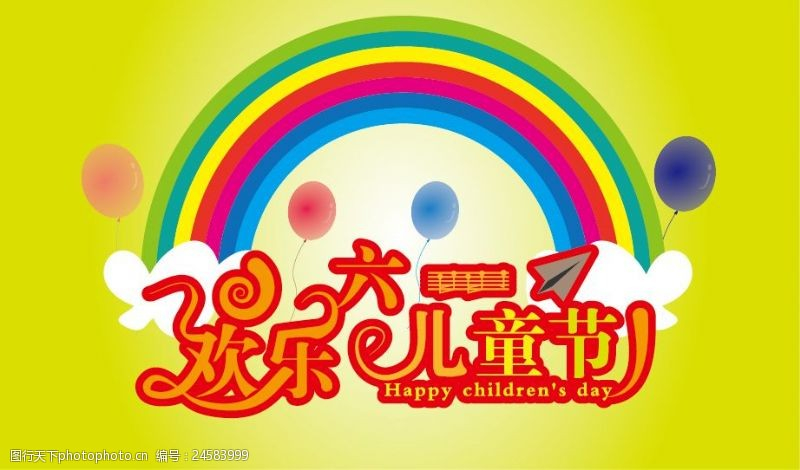 快乐61快乐六一儿童节