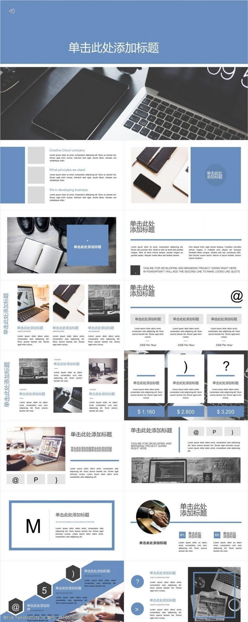 蓝色商务企业ppt模版设计