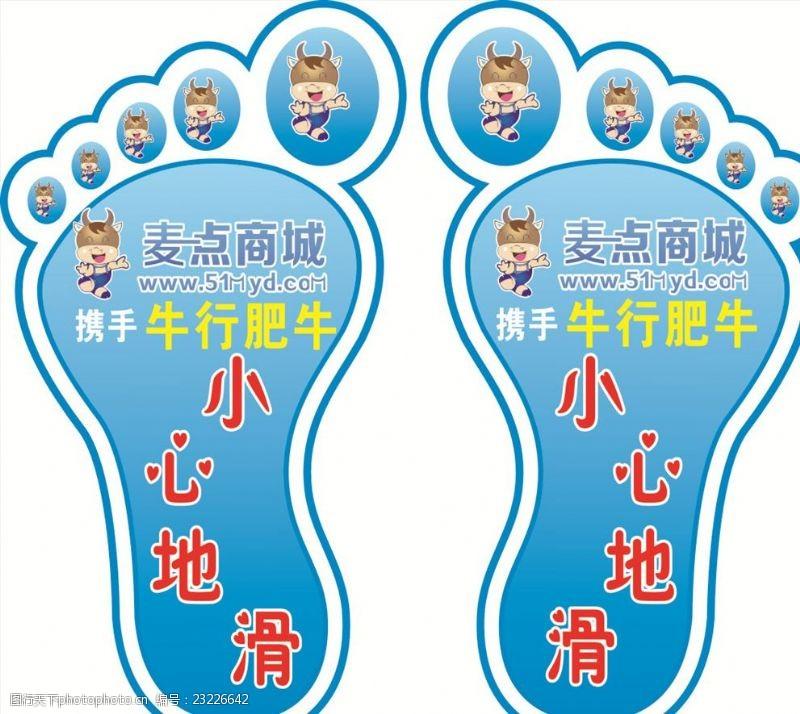 蓝色脚印麦点脚印