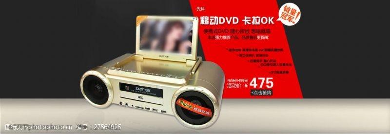 移动DVD卡拉ok海报