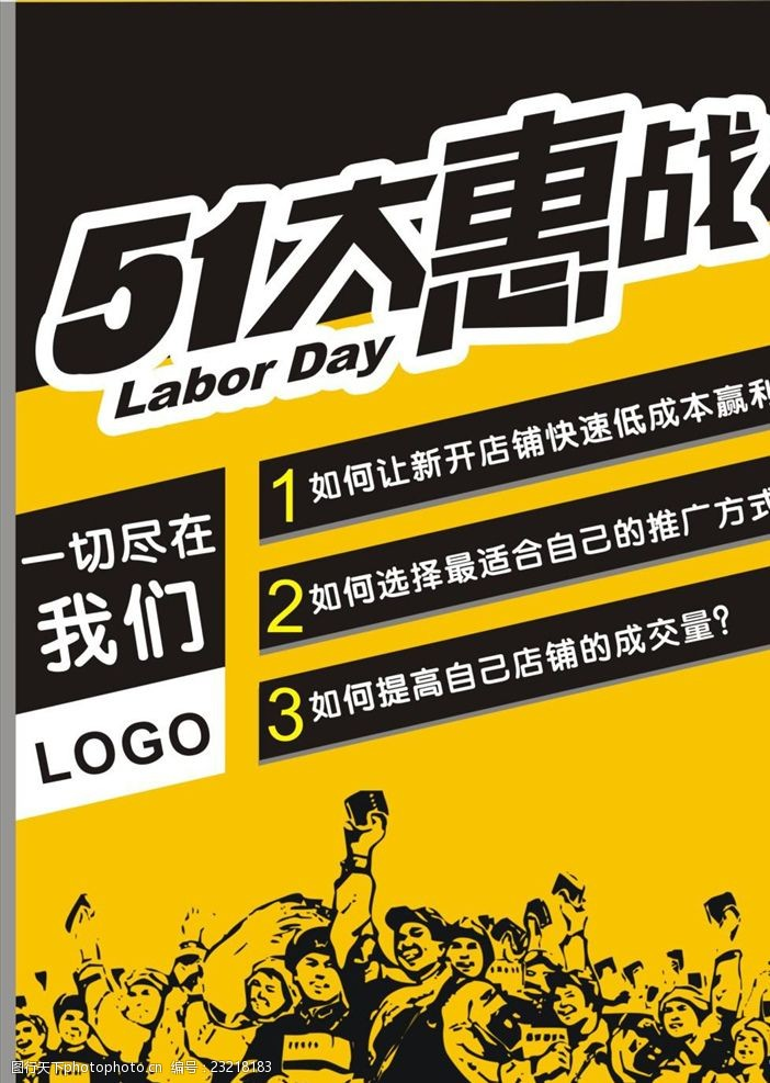 教育海报免费下载51培训机构海报宣传活动模板源