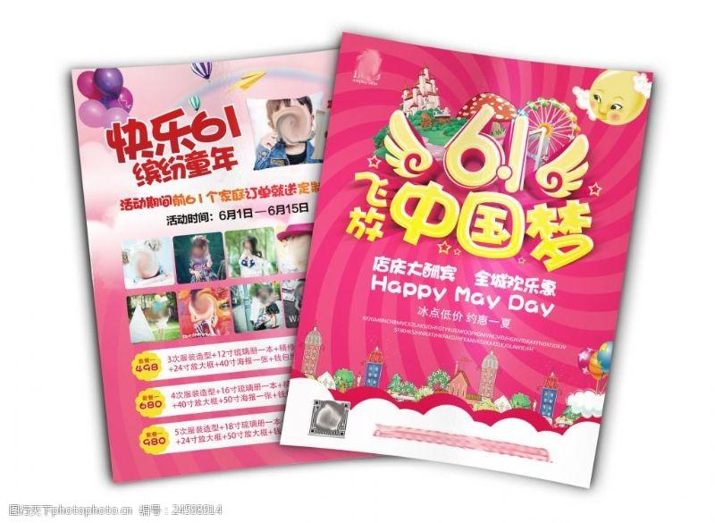 快乐61粉色六一儿童节活动单页