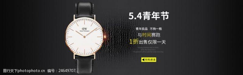 青年良品手表简约海报