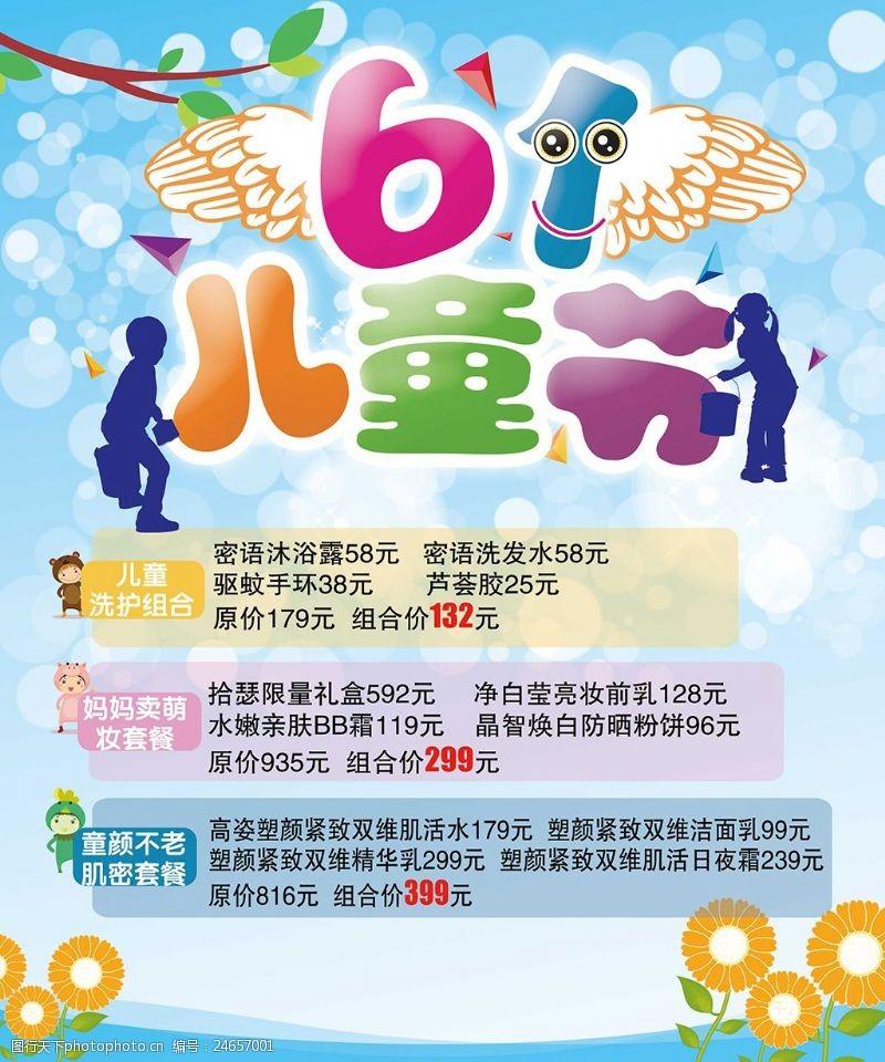 快乐61简约个性儿童节海报
