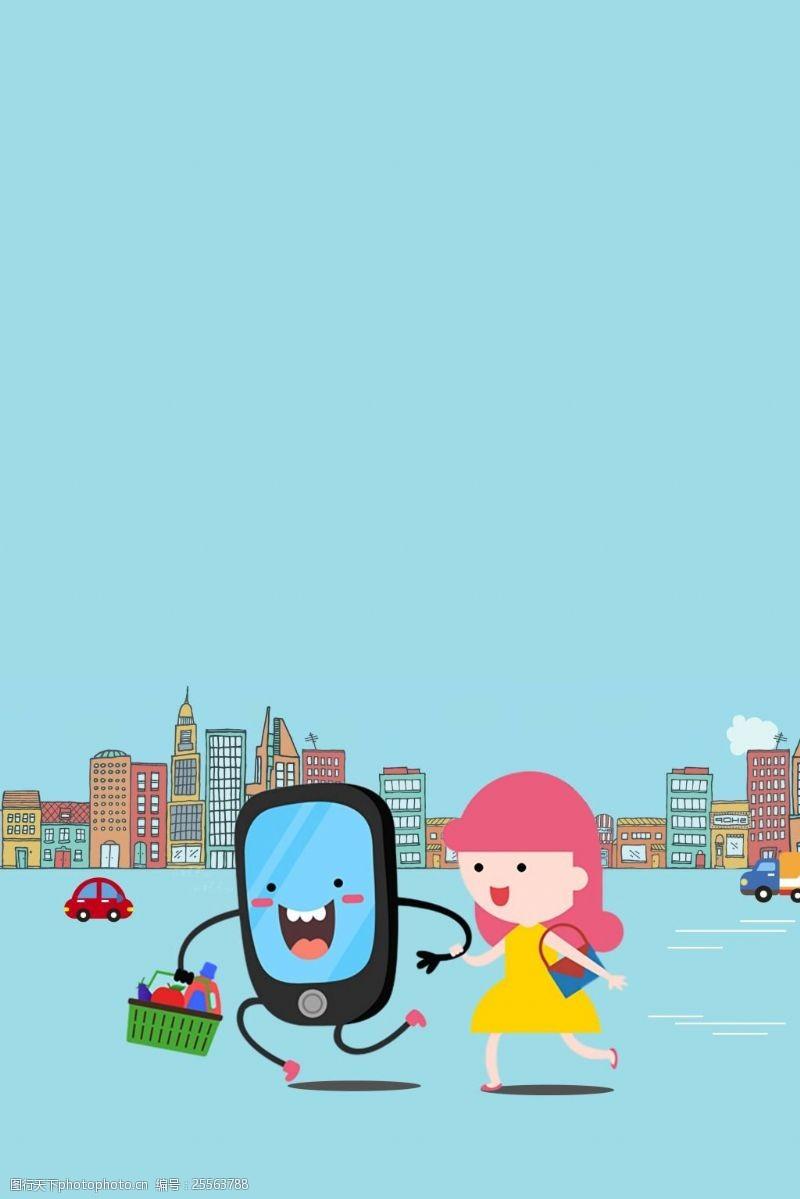 社区电商O2O社区海报