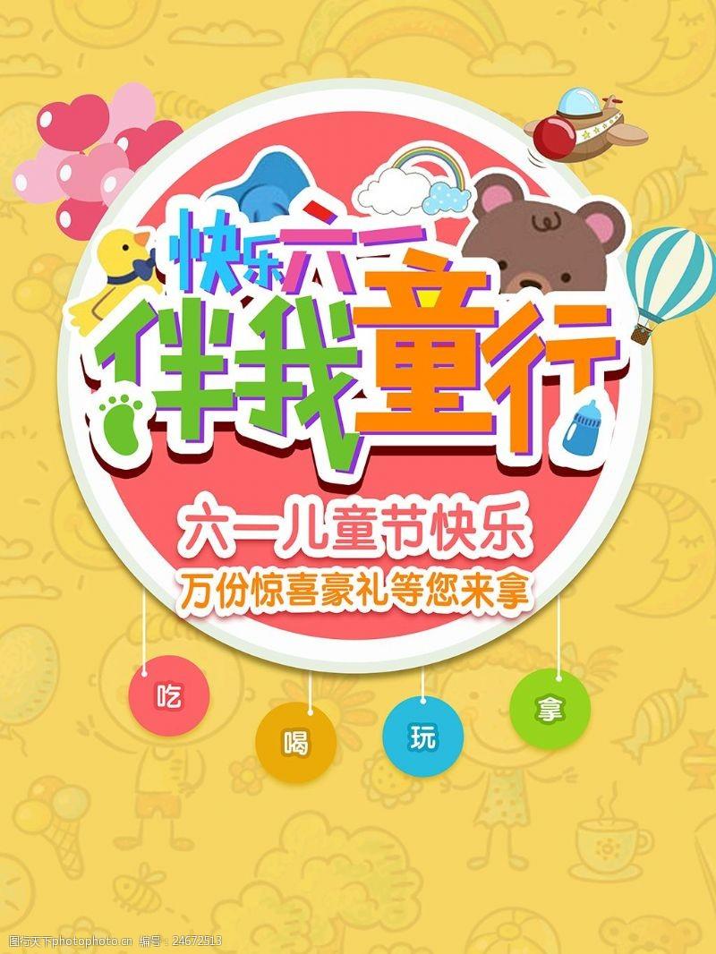 快乐61清新唯美六一儿童节海报