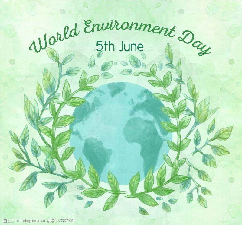 水彩绘地球世界环境日矢量