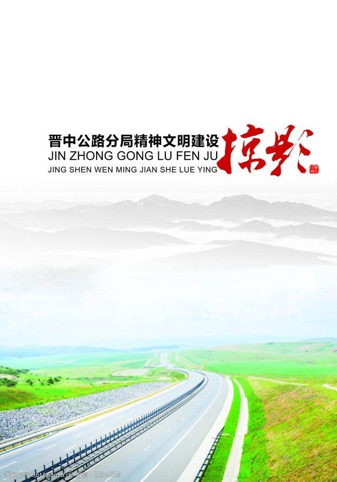 高速画册封面设计